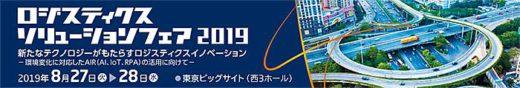 ロジスティクスソリューションフェア2019