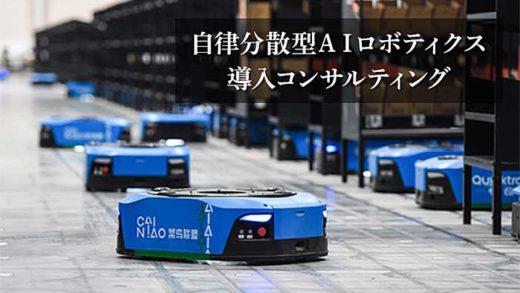 20190805funai1 520x293 - 船井総研ロジ/物流AIロボット導入で物流現場の最適化支援