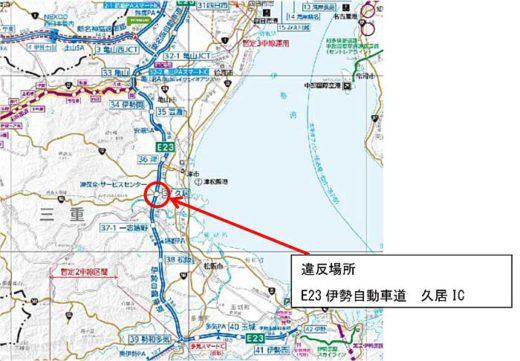 20190808nexco2 520x361 - NEXCO中日本/伊勢自動車道で重量超過27.1トンのトレーラー告発