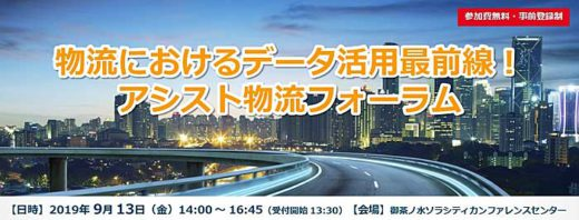 20190819ashisuto 520x198 - アシスト物流フォーラム/東京で9月13日開催(参加無料)