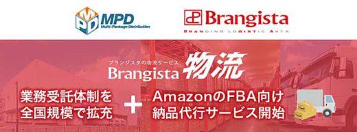 20190820buranjisuta 520x193 - ブランジスタ/Amazon物流拠点への納品代行サービス開始