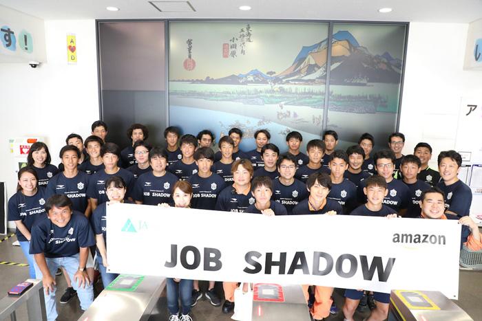 20190821amazon1 - アマゾン/湘南ベルマーレ選手16人が小田原FCで1日職業体験