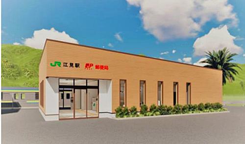 20190823yubin1 - 日本郵便、JR東日本/郵便局窓口業務と駅窓口業務を一体運営