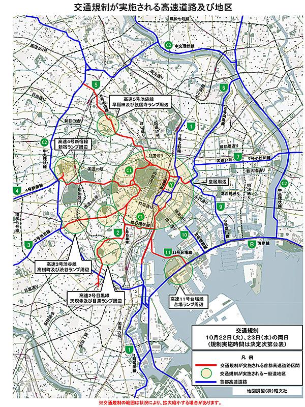 20190827keishicho1 - 警視庁/即位の礼で10月22日、23日を中心に都内で交通規制