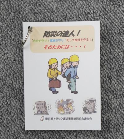 ポケットサイズの「防災の達人」冊子