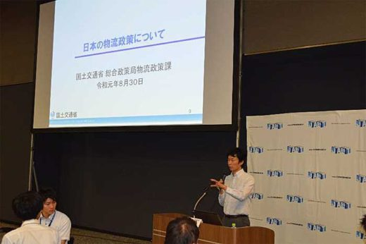 20190903butsuryuren2 520x346 - 物流連/物流業界インターンシップに学生119名が参加