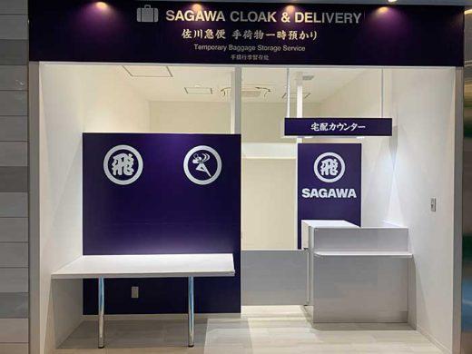 SAGAWA宅配カウンター サクラマチクマモト