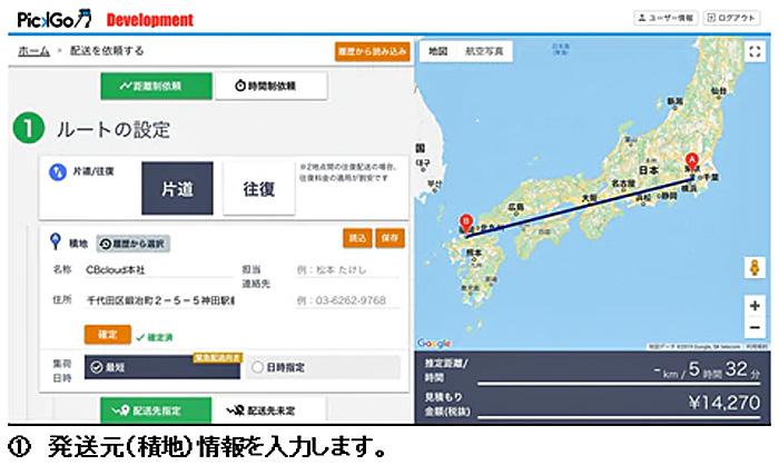 PickGo 空陸一貫輸送サービスサイト 発送元(積地の画面)