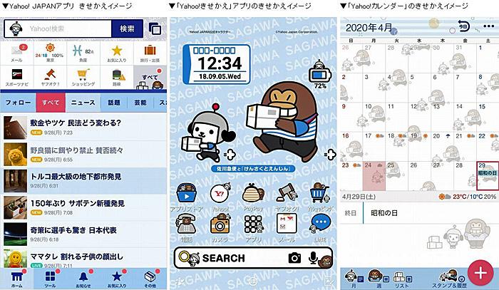 Yahoo! JAPAN 公式キャラクター「けんさくとえんじん」 ときせかえ テーマイメージ