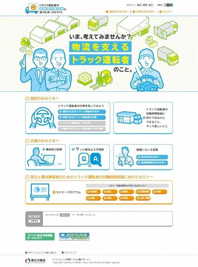 ポータルサイトのトップ画面
