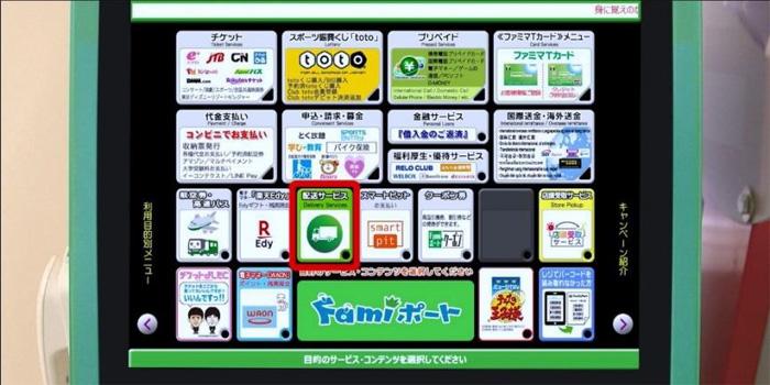 「Famiポート」のメニューから、「配送サービス」選択