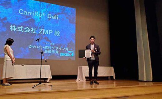 20190912zmp21 520x320 - ZMP/CarriRo Deliが「かわいい感性デザイン賞」で最優秀賞