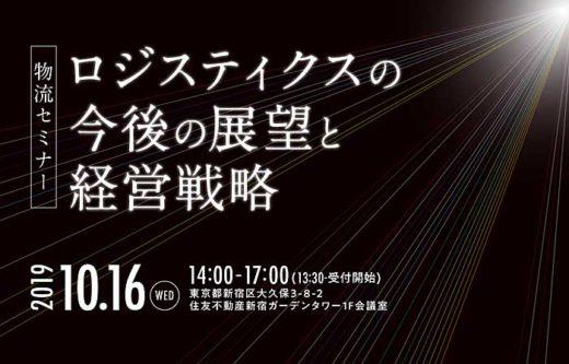 20190920fujitex 520x333 - フジテックス/物流業界の展望と経営戦略セミナー、10月16日開催