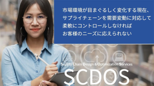 20190924hitachib1 520x292 - 日立物流/サプライチェーン最適化サービス特設サイト公開