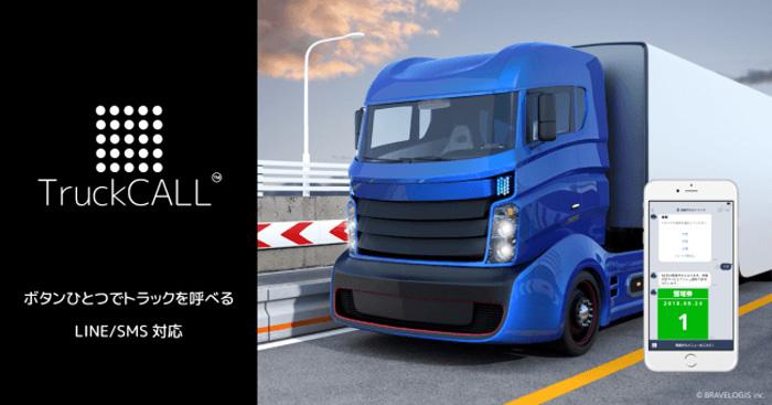 「TruckCALL」イメージ
