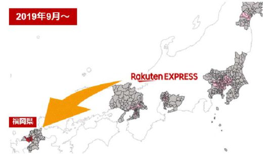 20190924rakuten 520x305 - 楽天/EC配送サービスを九州へ拡大、配送対象エリアに福岡県追加