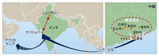 20190925405 520x183 - 日通/香港発インド向けの海上混載サービス開始