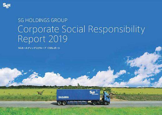 SGホールディングスグループ CSRレポート2019