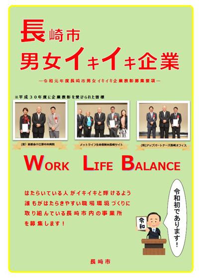 長崎市男女イキイキ企業のチラシ