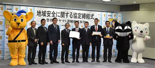 20191004yamato 520x228 - ヤマト運輸/警視庁と「地域安全に関する協定」締結