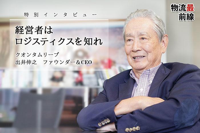 特別インタビュー クオンタムリープ 出井伸之 ファウンダー&CEO