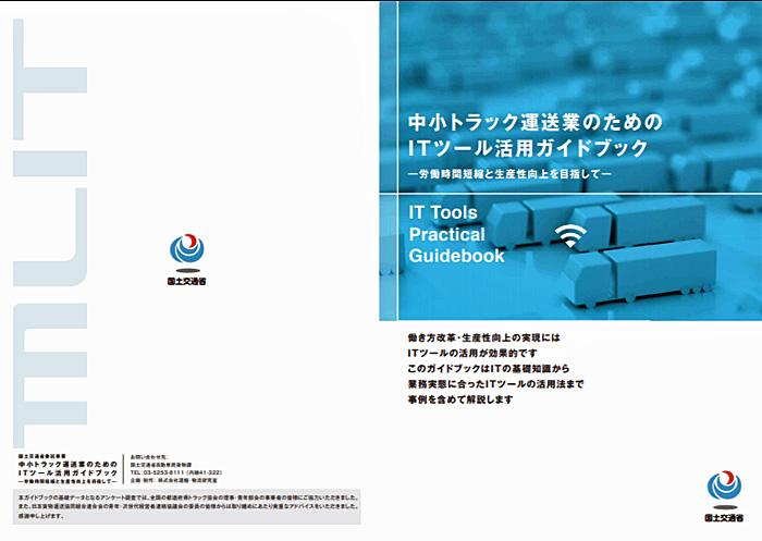 中小トラック運送業のためのITツール活用ガイドブック