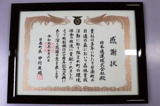 20191015nittsu1 520x345 - 日通/鳥取県日南町から森林育成活動で表彰