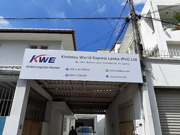 20191017kwe - 近鉄エクスプレス/子会社が社名変更、KWEスリランカで業務開始