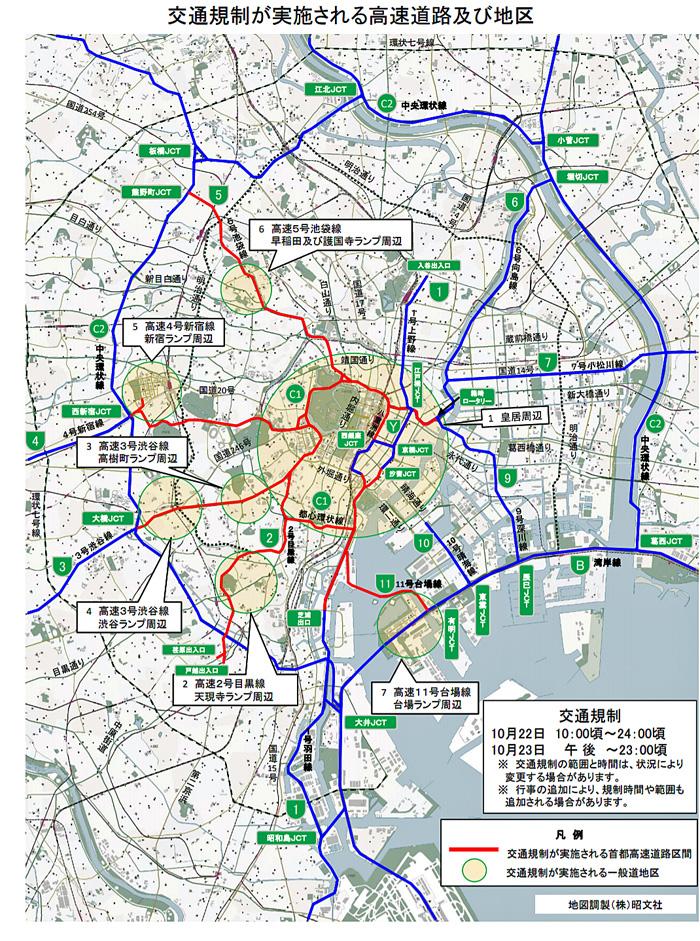 交通規制が実施される高速道路及び地区