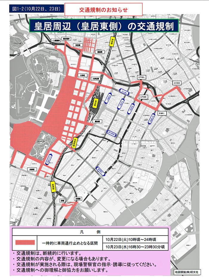 皇居周辺(皇居東側)の交通規制10月22、23日