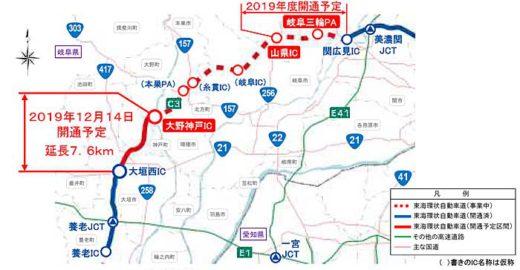 20191024nexconaka 520x270 - 東海環状自動車道/大野神戸IC~大垣西IC間が12月14日開通