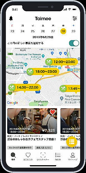 スマホでのタイミ―の画面。2タップで簡単に仕事に申し込みができ、隙間時間を利用して働くことができる
