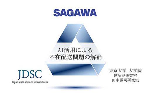 20191031sagawa31 520x319 - 佐川急便/AIと電力データで不在配送91%減、東大等と共同研究