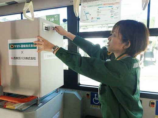 20191101yamato2 520x390 - ヤマト運輸、西東京バス/路線バスで宅急便輸送