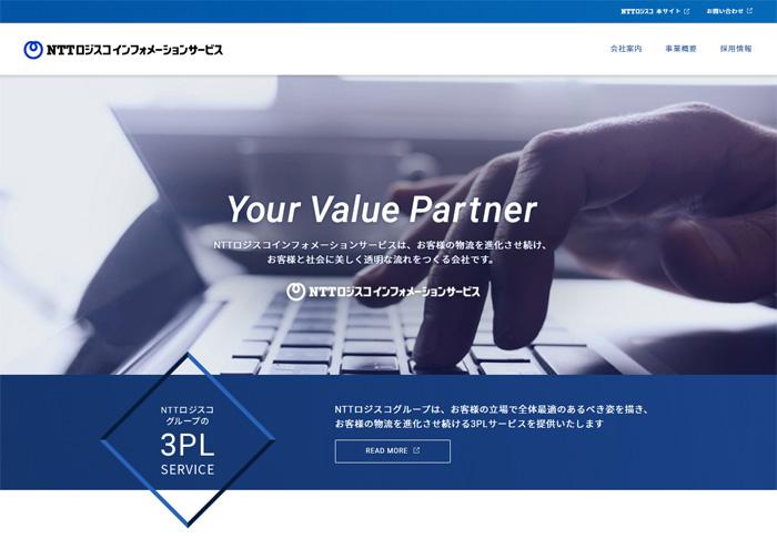 20191105nttlogi - NTTロジスコ/情報システム子会社のWEbサイトをリニューアル