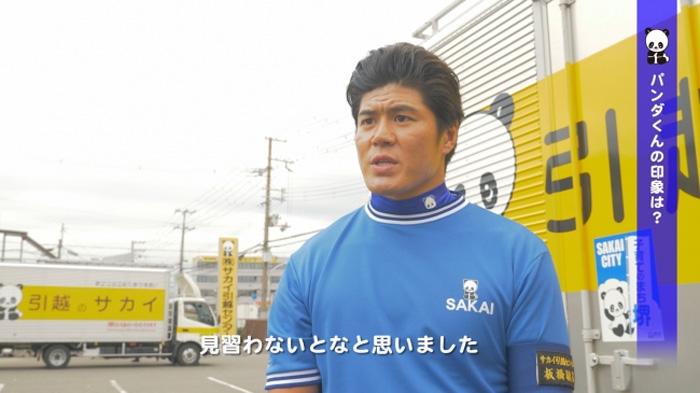 パンダくんの印象を聞かれた板橋 駿谷さん
