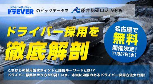 20191114draever 520x287 - ドラEVER/名古屋でドライバー採用セミナー、11月27日開催