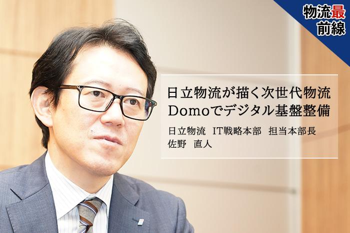日立物流が描く次世代物流Domoでデジタル基盤整備 日立物流 IT戦略本部 担当本部長 佐野 直人