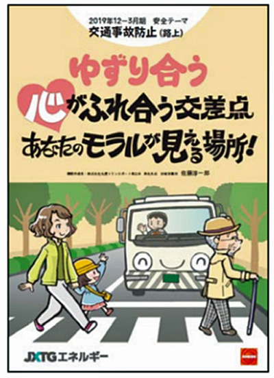安全ポスターの大きさはB2版(縦 728 ㎜×横 515 ㎜)