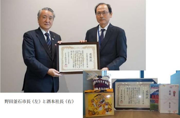 野田釜石市長(左)と酒本社長(右)と市長から贈られた記念品(右下)
