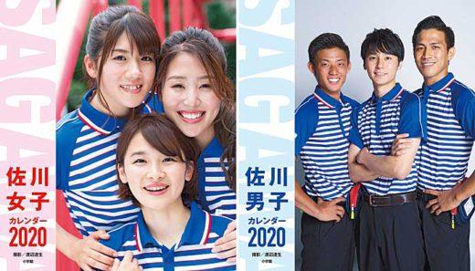 佐川女子カレンダー