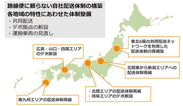 20191120sangetsu2 - サンゲツ/関西で新LCを新設、路線便に頼らない自社配送網構築