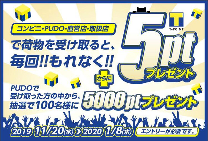 20191120yamato - ヤマト運輸/コンビニ、PUDO等、自宅外受取キャンペーン実施