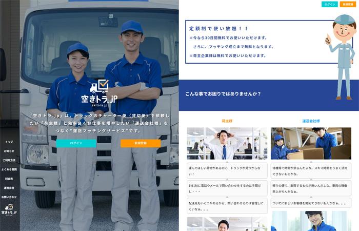 「空きトラ.jp」トップページ