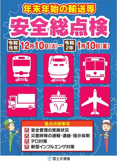 年末年始の輸送等に関する安全総点検