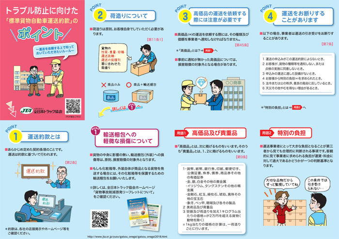 20191128zentokyo1 - 全ト協/「標準貨物自動車(宅配便)運送約款のポイント」作成