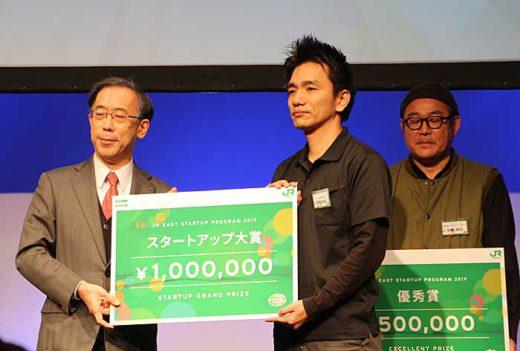 20191129cb 520x351 - CBcloud/JR東日本スタートアッププログラムで最高賞