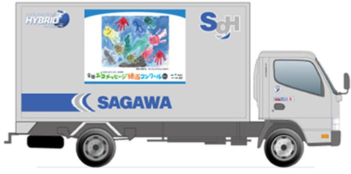 ラッピングされた佐川急便のトラック