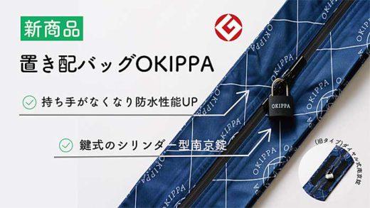 OKIPPA