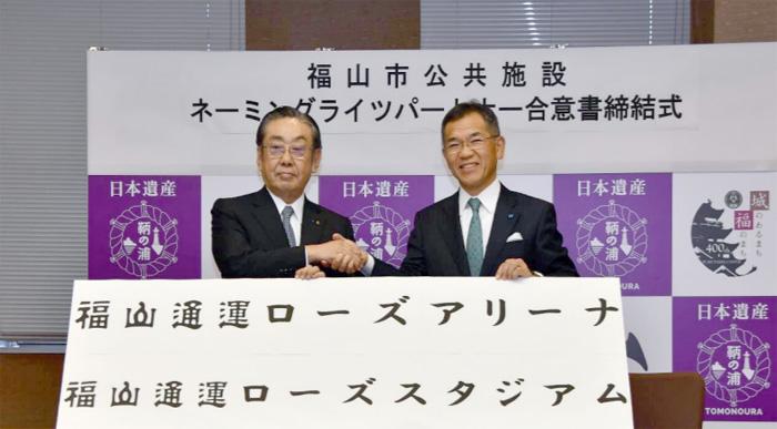 締結式で左から福通の小丸成洋社長、枝廣直幹福山市長